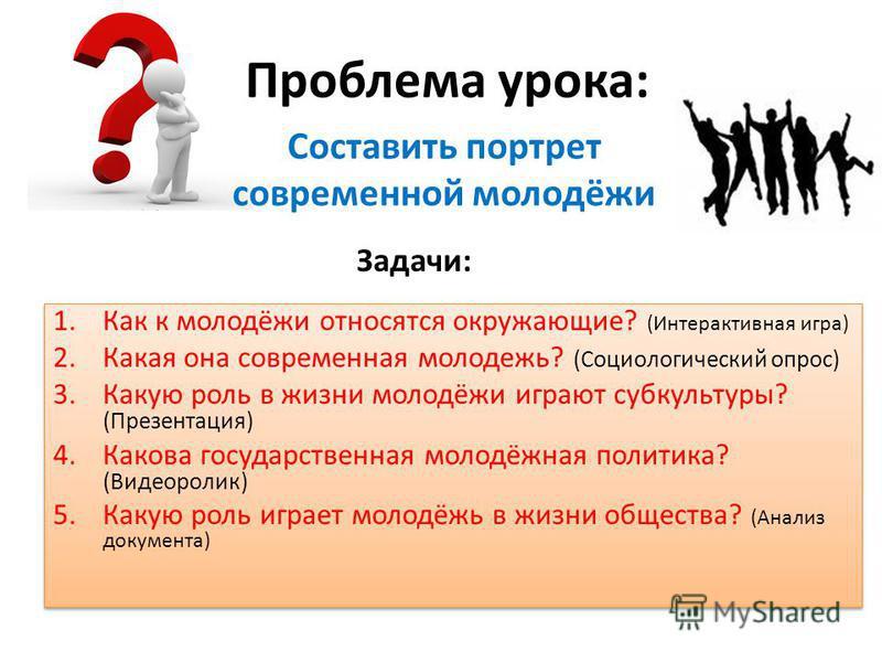 1. Как к молодёжи относятся окружающие? (Интерактивная игра) 2. Какая она современная молодежь? (Социологический опрос) 3. Какую роль в жизни молодёжи играют субкультуры? (Презентация) 4. Какова государственная молодёжная политика? (Видеоролик) 5. Ка