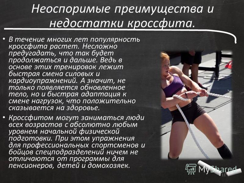 Неоспоримые преимущества и недостатки кроссфита. В течение многих лет популярность кроссфита растет. Несложно предугадать, что так будет продолжаться и дальше. Ведь в основе этих тренировок лежит быстрая смена силовых и кардио упражнений. А значит, н