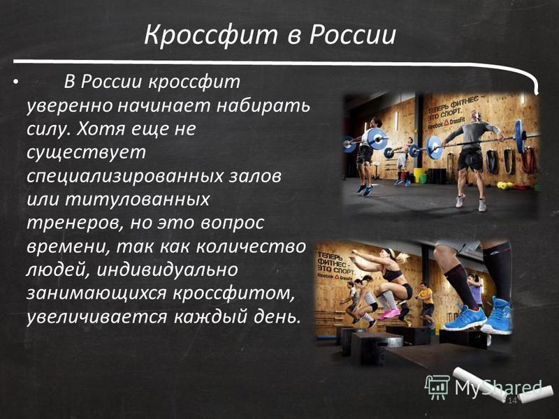 Кроссфит в России В России кроссфит уверенно начинает набирать силу. Хотя еще не существует специализированных залов или титулованных тренеров, но это вопрос времени, так как количество людей, индивидуально занимающихся кроссфитом, увеличивается кажд