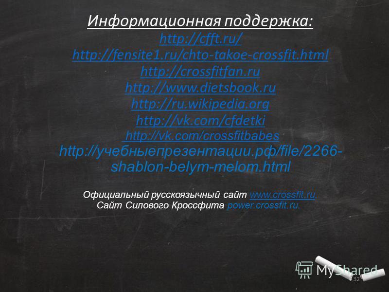 Информационная поддержка: http://cfft.ru/ http://fensite1.ru/chto-takoe-crossfit.html http://crossfitfan.ru http://www.dietsbook.ru http://ru.wikipedia.org http://vk.com/cfdetki http://vk.com/crossfitbabes http://учебныепрезентации.рф/file/2266- shab