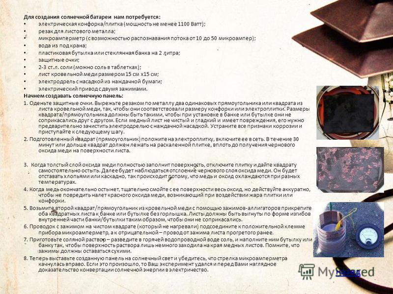 Для создания солнечной батареи нам потребуется: электрическая конфорка/плитка (мощность не менее 1100 Ватт); резак для листового металла; микроамперметр (с возможностью распознавания потока от 10 до 50 микроампер); вода из под крана; пластиковая буты