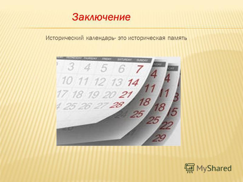 Заключение Исторический календарь- это историческая память