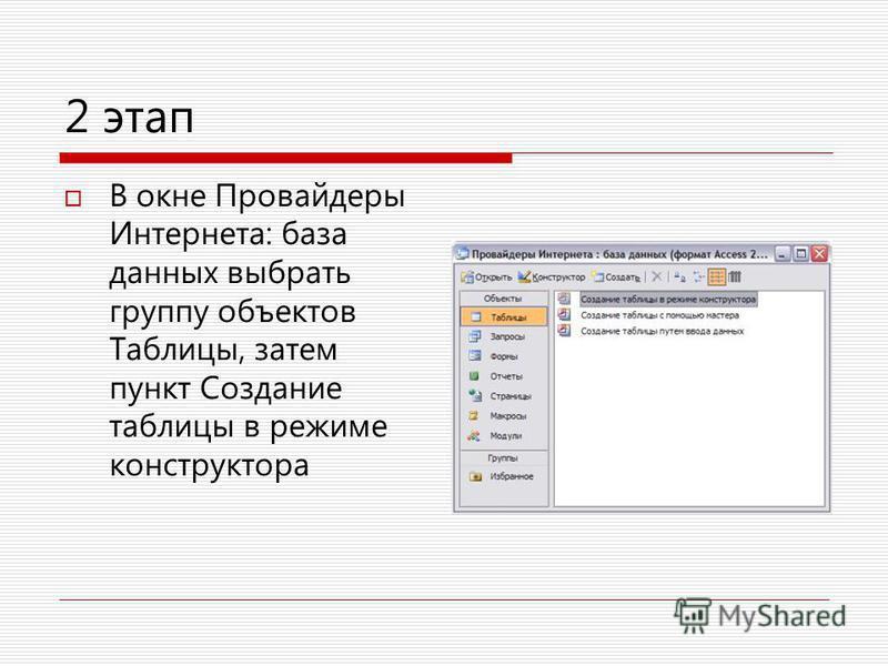 2 этап В окне Провайдеры Интернета: база данных выбрать группу объектов Таблицы, затем пункт Создание таблицы в режиме конструктора