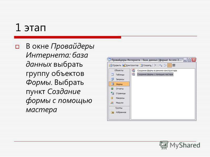 1 этап В окне Провайдеры Интернета: база данных выбрать группу объектов Формы. Выбрать пункт Создание формы с помощью мастера