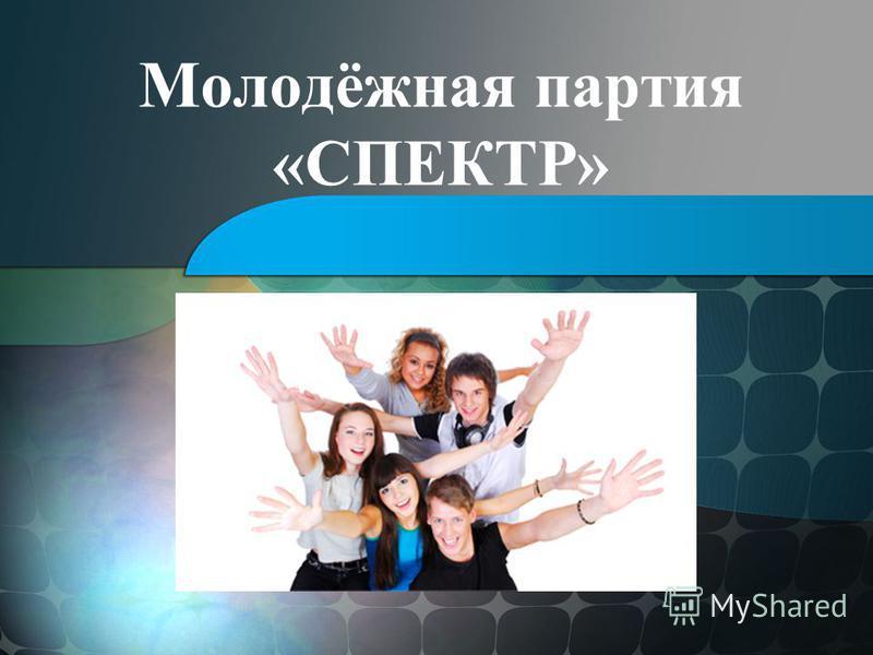 Молодёжная партия «СПЕКТР»