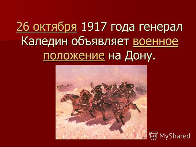 2222 6666 о о о о кк тттт яя боб рр яя 1917 года генерал Каледин объявляет в в в в в ооо ее инн инн ооо ее ппп ооо лол ооо жж ее инн ии ее на Дону.