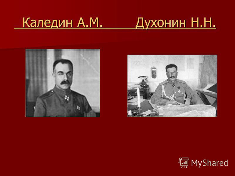 Каледин А.М. Духонин Н.Н. Каледин А.М. Духонин Н.Н.