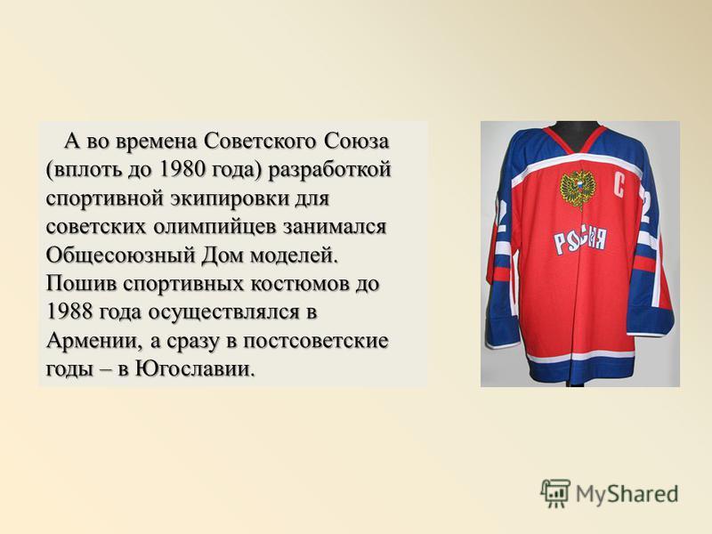 А во времена Советского Союза (вплоть до 1980 года) разработкой спортивной экипировки для советских олимпийцев занимался Общесоюзный Дом моделей. А во времена Советского Союза (вплоть до 1980 года) разработкой спортивной экипировки для советских олим