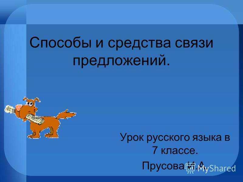 Способы и средства связи предложений. Урок русского языка в 7 классе. Прусова И.А.