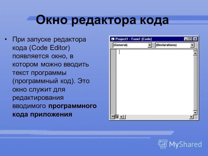 Окно редактора кода При запуске редактора кода (Code Editor) появляется окно, в котором можно вводить текст программы (программный код). Это окно служит для редактирования вводимого программного кода приложения