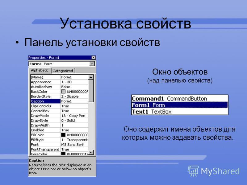 Установка свойств Панель установки свойств Окно объектов (над панелью свойств) Оно содержит имена объектов для которых можно задавать свойства.