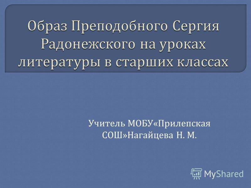 Учитель МОБУ « Прилепская СОШ » Нагайцева Н. М.