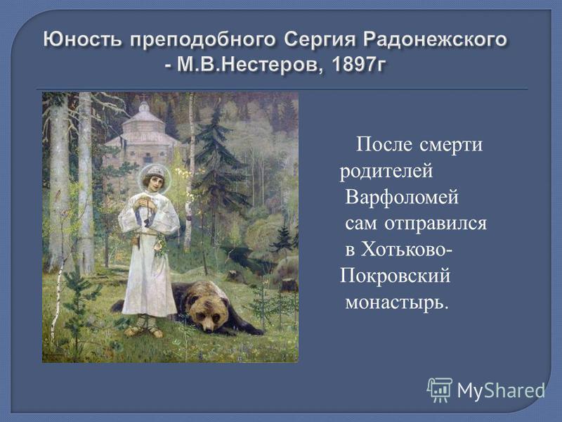 После смерти родителей Варфоломей сам отправился в Хотьково- Покровский монастырь.