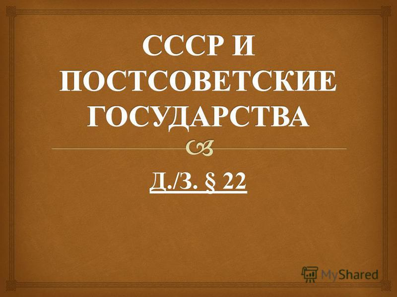 Д./ З. § 22