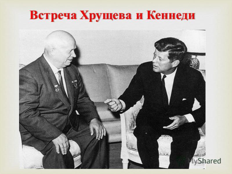 Встреча Хрущева и Кеннеди Встреча Хрущева и Кеннеди