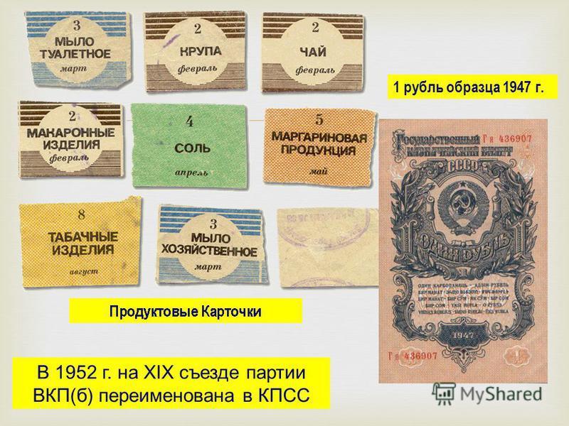 В 1952 г. на XIX съезде партии ВКП(б) переименована в КПСС 1 рубль образца 1947 г.