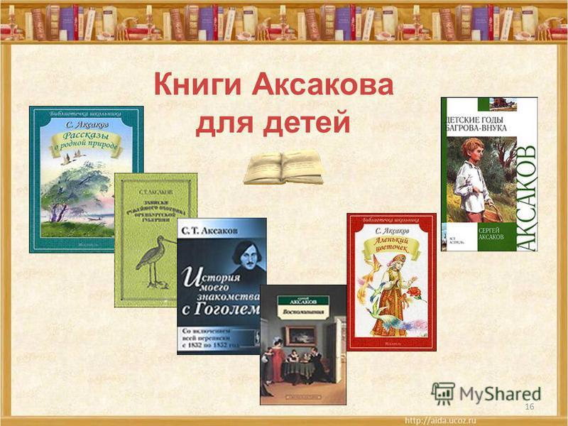 16 Книги Аксакова для детей