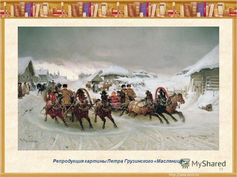 19 Репродукция картины Петра Грузинского «Масленица»