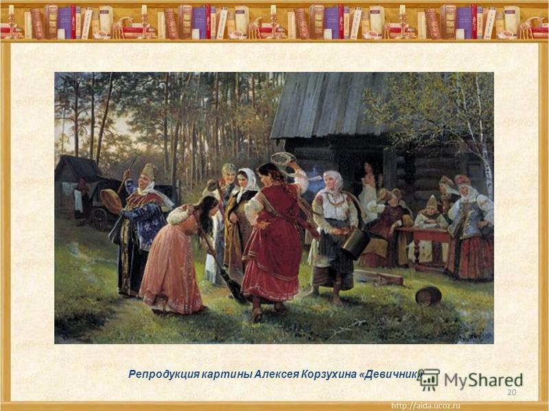 20 Репродукция картины Алексея Корзухина «Девичник»