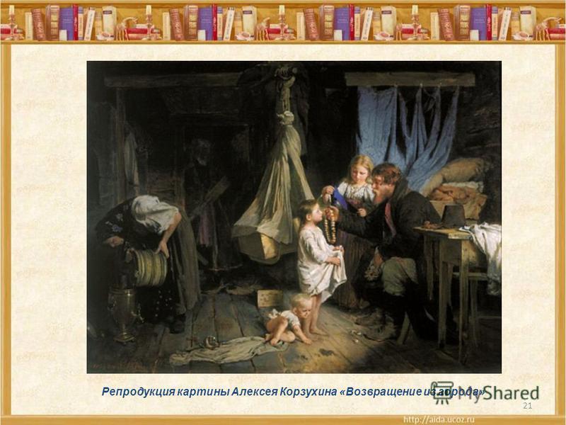 21 Репродукция картины Алексея Корзухина «Возвращение из города»