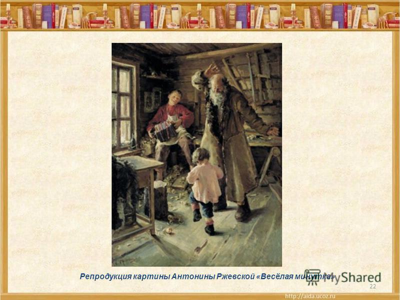 22 Репродукция картины Антонины Ржевской «Весёлая минутка»