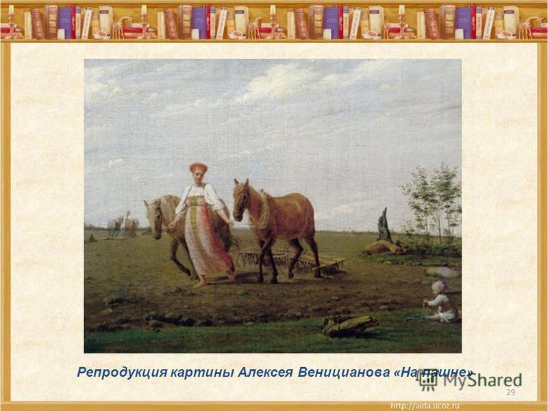 29 Репродукция картины Алексея Веницианова «На пашне»