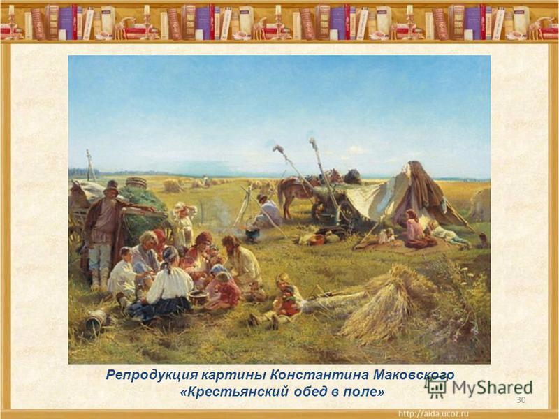 30 Репродукция картины Константина Маковского «Крестьянский обед в поле»