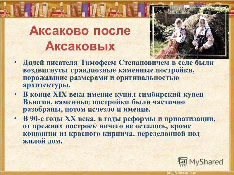 Аксаково после Аксаковых Дядей писателя Тимофеем Степановичем в селе были воздвигнуты грандиозные каменные постройки, поражавшие размерами и оригинальностью архитектуры. В конце XIX века имение купил симбирский купец Вьюгин, каменные постройки были ч