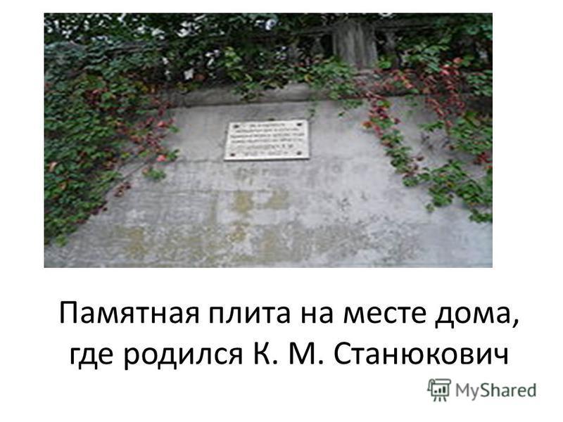 Памятная плита на месте дома, где родился К. М. Станюкович