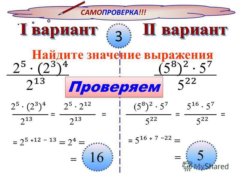 САМОПРОВЕРКА!!! 2 Вычислите Проверяем 25 ¹³ : 5 ²³ 27 ¹ : 9 ¹ 25 ¹³ : 5 ²³ = = (5 ² ) ¹³ : 5 ²³ = = 5 ² : 5 ²³ = 5 ³ = = 125 27 ¹ : 9 ¹ = = (3 ³ ) ¹ : (3 ² ) ¹ = = 3 ³ : 3 ³ = = 1