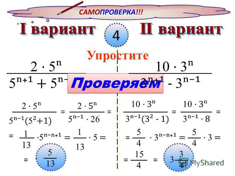САМОПРОВЕРКА!!! 3 Найдите значение выражения 2 · ( 2 ³) 2 ¹³ Проверяем (5 )² · 5 5 ²² 2 · ( 2 ³) 2 ¹³ 2 · 2 ¹² 2 ¹³ = 2 ¹² ¹³ = 2 = = 16 == (5 )² · 5 5 ²² == 5 ¹ · 5 = 5 ¹ ²² = = 5