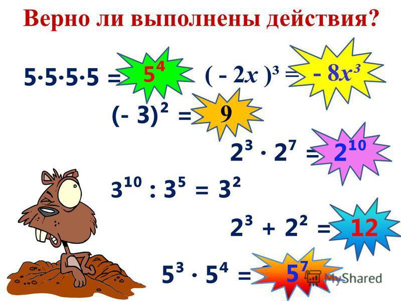 САМОПРОВЕРКА!!! 5 Вычислите ( - 2 )³ ( ( 1² )² )² 6 Сравните с нулем (-5)² · (-3,2)³… 0-3,92² · (- 4)… 0