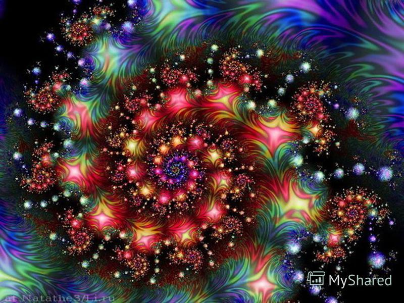 Математика выявляет порядок, симметрию и определённость, а это – важнейшие виды прекрасного. Аристотель Мир фракталов