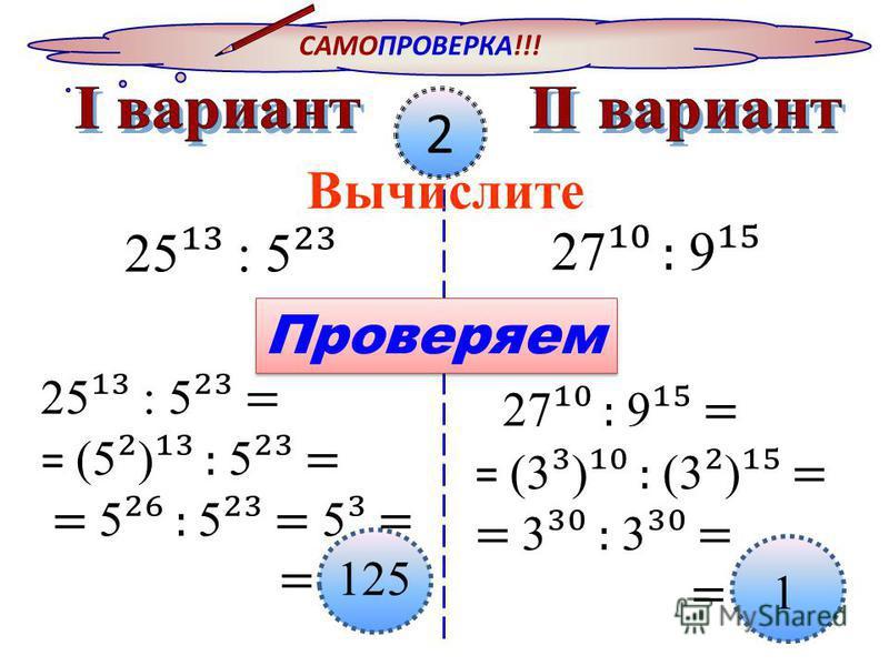 САМОПРОВЕРКА!!! 1 Упростите ² (3 с) : с² Проверяем ² = ² ¹ = = (3 с) : с² = 3 с : с²= = 81 с ² = = 81 с ²