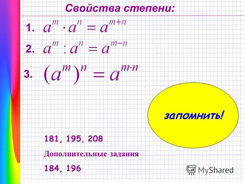 Свойства степени: 1. 2. 3. запомнить! 181, 195, 208 Дополнительные задания 184, 196