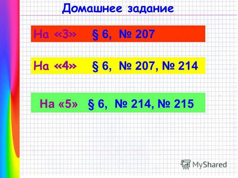Домашнее задание На «4» § 6, 207, 214 На «5» § 6, 214, 215 На «3» § 6, 207