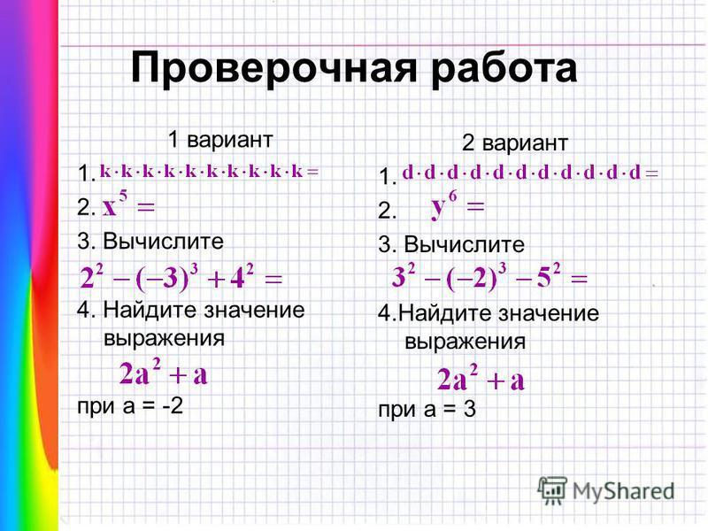 Проверочная работа 1 вариант 1. 2. 3. Вычислите 4. Найдите значение выражения при а = -2 2 вариант 1. 2. 3. Вычислите 4. Найдите значение выражения при а = 3