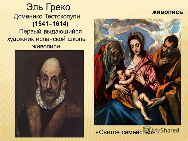 живопись Эль Греко Доменико Теотокопули (1541–1614) Первый выдающийся художник испанской школы живописи. «Святое семейство»