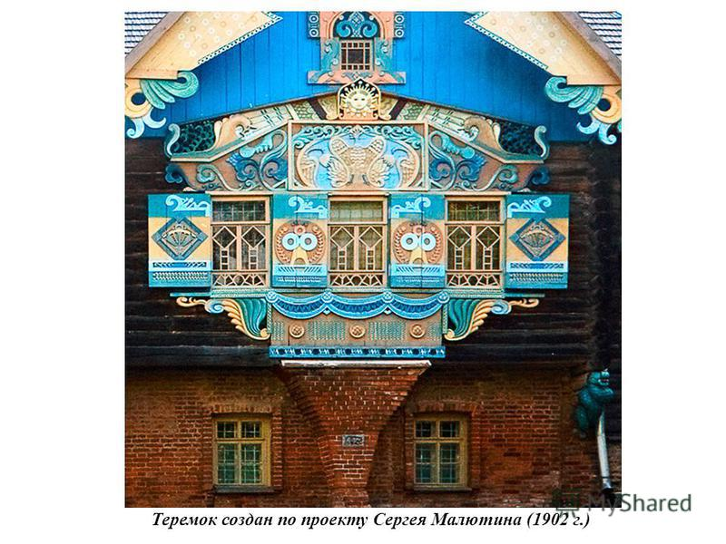 Теремок создан по проекту Сергея Малютина (1902 г.)