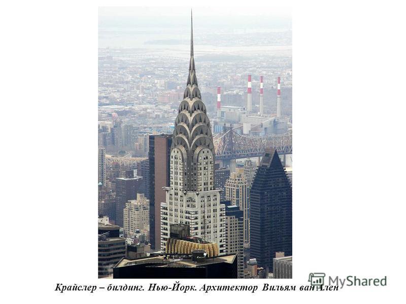 Крайслер – билдинг. Нью-Йорк. Архитектор Вильям ван Ален