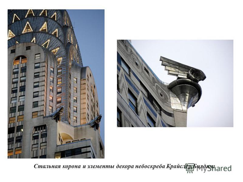 Стальная корона и элементы декора небоскреба Крайслер Билдинг