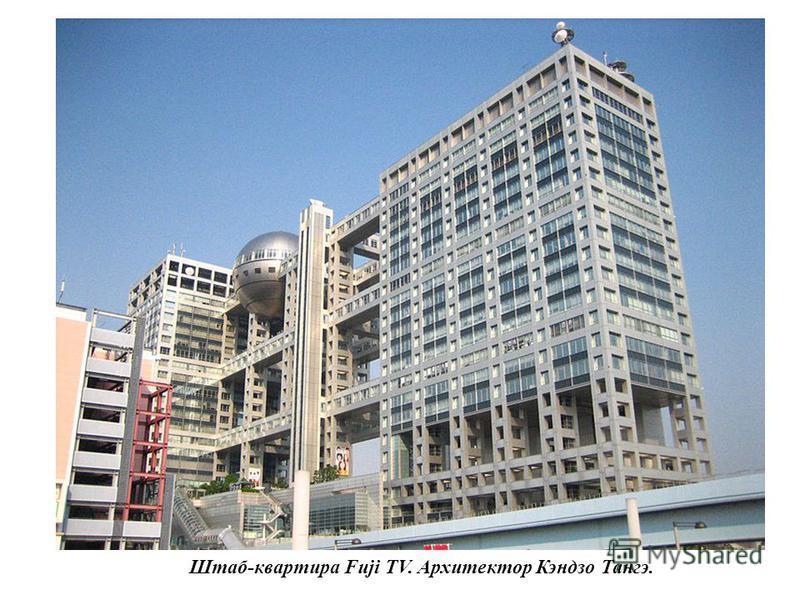 Штаб-квартира Fuji TV. Архитектор Кэндзо Тангэ.