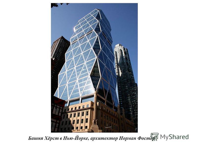 Башня Хёрст в Нью-Йорке, архитектор Норман Фостер