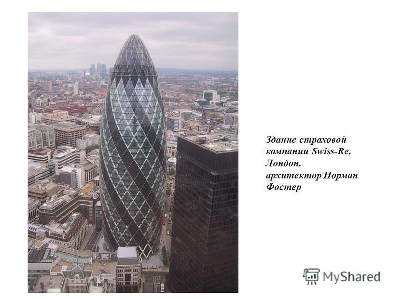 Здание страховой компании Swiss-Re, Лондон, архитектор Норман Фостер
