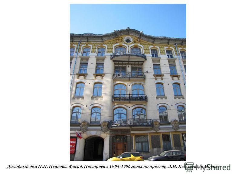 Доходный дом И.П. Исакова. Фасад. Построен в 1904-1906 годах по проекту Л.Н. Кекушева в Москве