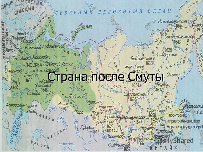 Страна после Смуты
