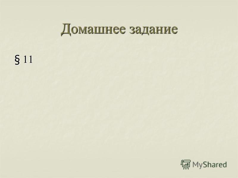 Домашнее задание § 11