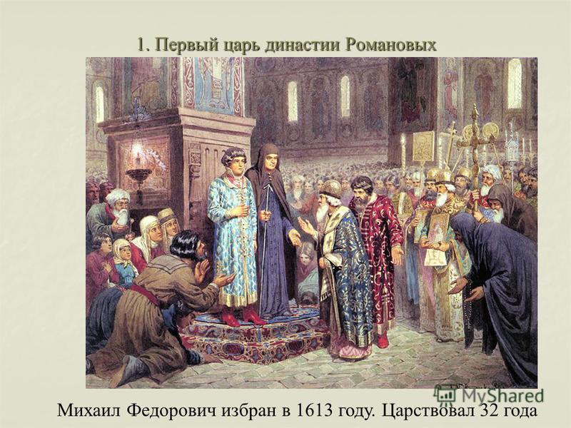 1. Первый царь династии Романовых Михаил Федорович избран в 1613 году. Царствовал 32 года