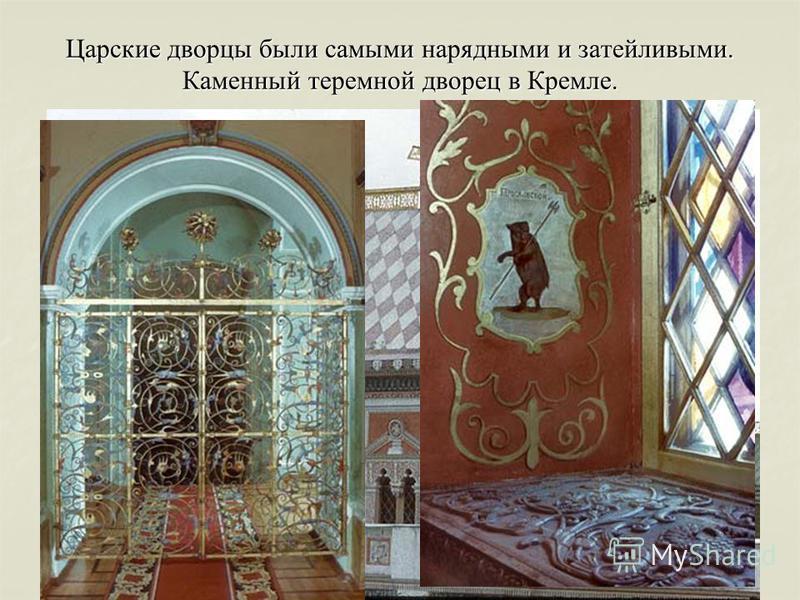 Царские дворцы были самыми нарядными и затейливыми. Каменный теремной дворец в Кремле.