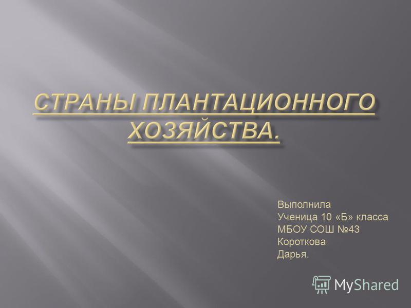 Выполнила Ученица 10 «Б» класса МБОУ СОШ 43 Короткова Дарья.